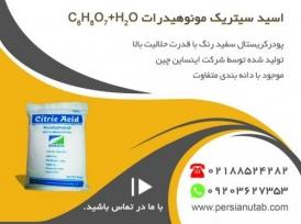 فروش اسیدسیتریک مونوهیدرات